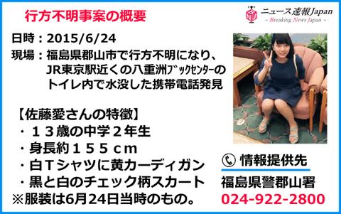 【画像】福島・郡山の中2美少女が行方不明