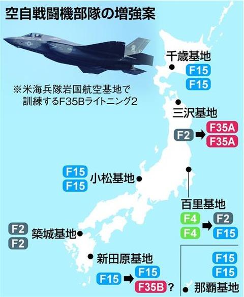 空自の戦闘機部隊を大幅増強