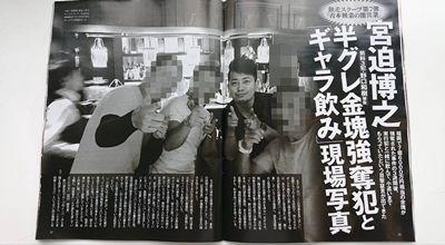 宮迫が福岡金塊強盗犯グループと記念写真