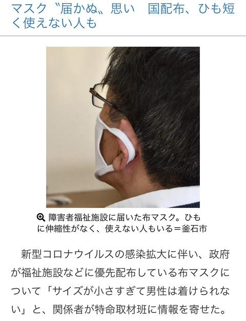 コロナ対策で配ったマスク