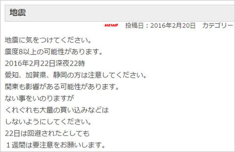 2月22日22時に震度8の地震