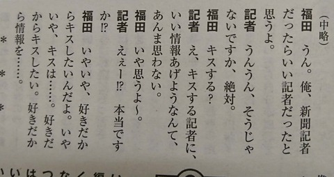 福田と記者