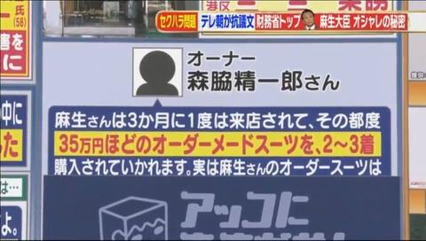 麻生太郎さん、1着35万円もするスーツを着ていた