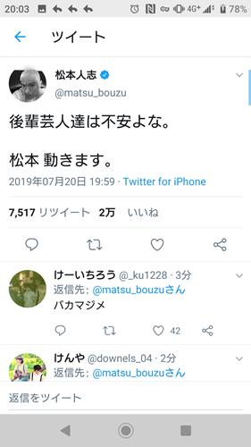 松本人志さんTwitter