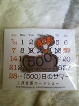 500日のサマーグッズ