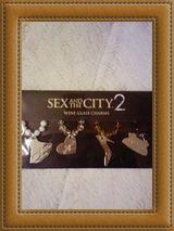 セックス・アンドチャーム1