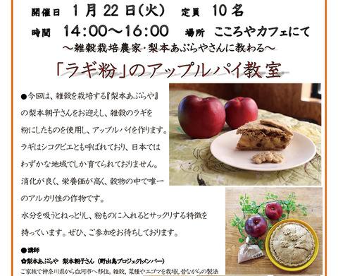 20190122_Ragiko2