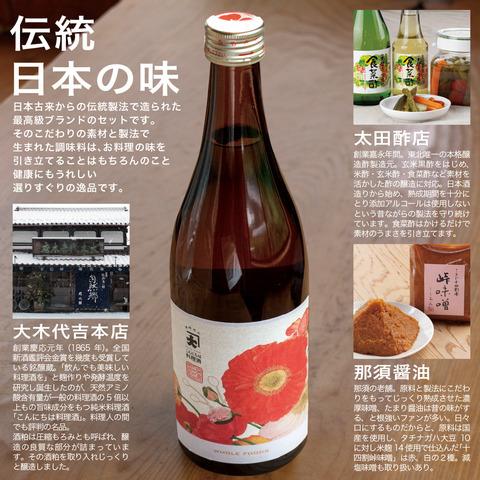 bnr_伝統日本の味