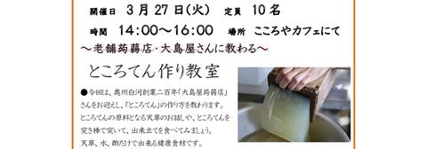 20180327_Tokoroten