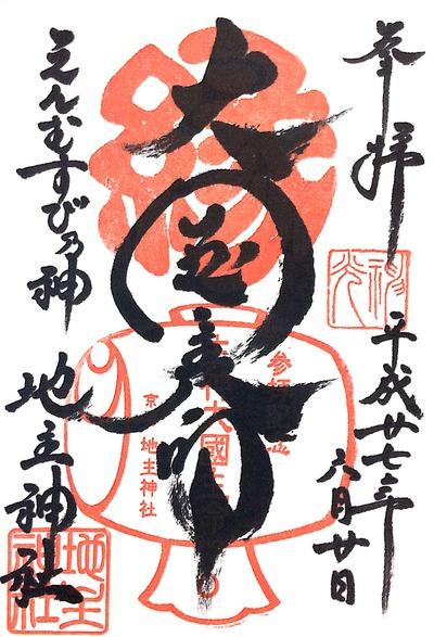 【防府天満宮】20150620_5_11自主神社(京都市東山区)