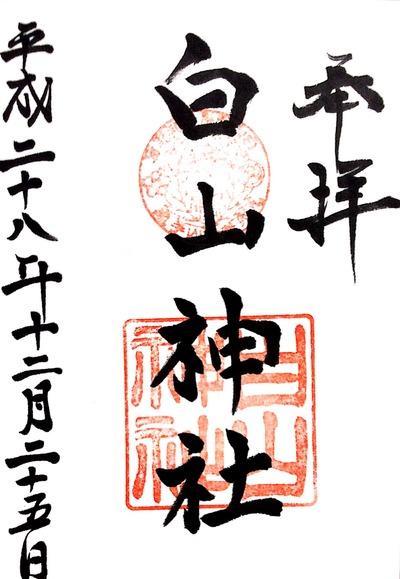 【鵜戸神宮】20161225_18白山神社(北九州市若松区白山)
