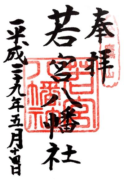 【久伊豆神社(越谷)】20170514_21若宮八幡宮(大分県杵築市)