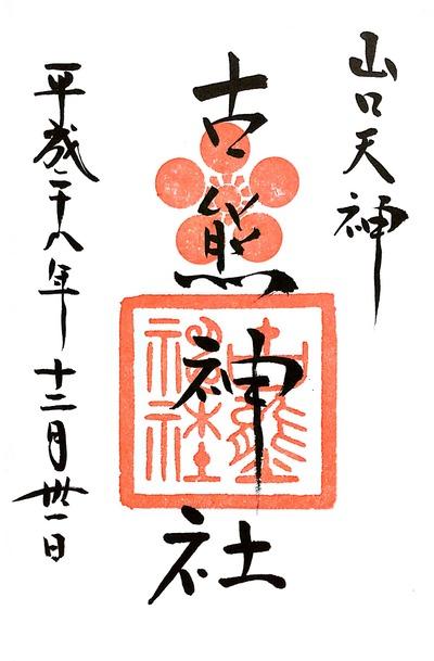 【赤間神宮】20161231_15古熊神社(山口県山口市)