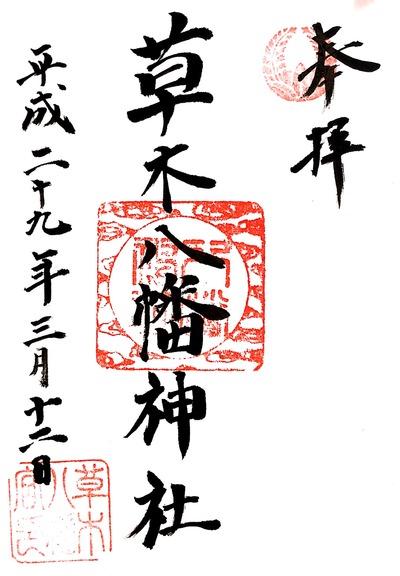 【久伊豆神社(越谷)】20170312_10草木八幡神社(福岡県大牟田市)