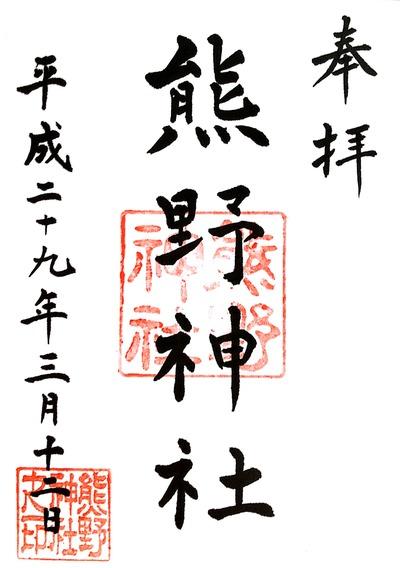 【東京大神宮】20170312_7熊野神社(福岡県大牟田市)