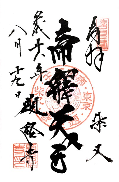 【三十三間堂】20160819_11題経寺(柴又帝釈天)(東京都葛飾区)