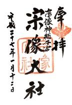 【市販1】20150112宗像大社(福岡県宗像市
