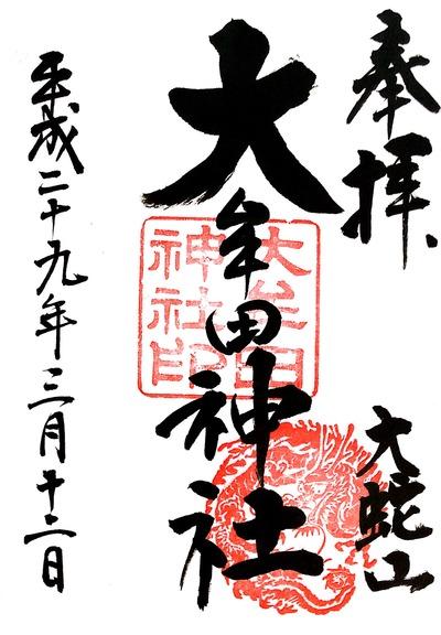 【久伊豆神社(越谷)】20170312_12大牟田神社(福岡県大牟田市)