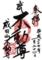 【市販1】20150124不動寺(福岡県岡垣町)