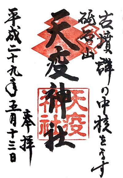 【久伊豆神社(越谷)】20170513_20天疫神社(北九州市小倉南区)