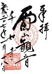【市販1】20150118千如寺(福岡県糸島市)