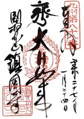 【市販1】20150124鎮国寺(福岡県宗像市)