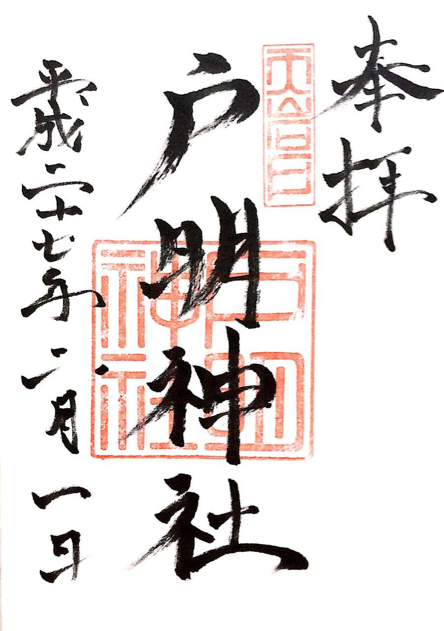 戸明神社/北九州市若松区 : まほろばを巡る
