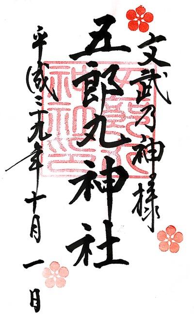 【久伊豆神社(越谷)】20171001_22五郎丸神社(福岡県久留米市)