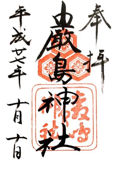 【厳島神社】20151010_2厳島神社(広島県廿日市市)
