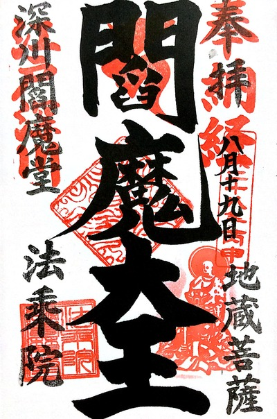【三十三間堂】20160819_9法乗院えんま堂(東京都江東区)