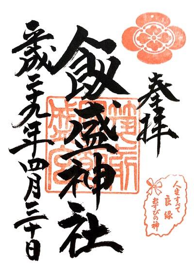 【久伊豆神社(越谷)】20170430_17飯盛神社(福岡市西区)