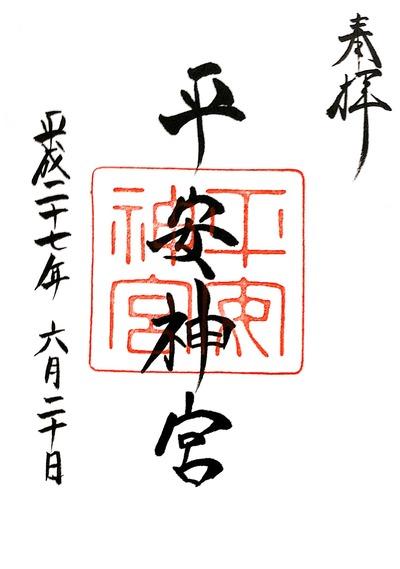【平安神宮】20150620_2平安神宮(京都市左京区)