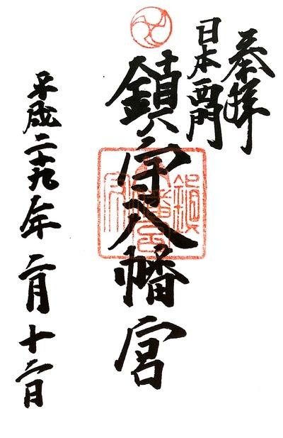 【赤間神宮】20170212_16日本西門鎮守八幡宮(山口県下関市)