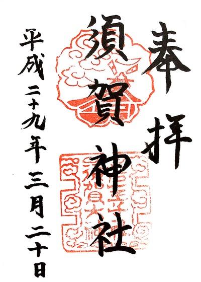 【八坂神社】201703020_3須賀神社(北九州市小倉北区)