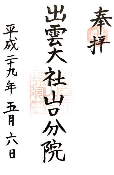 【赤間神宮】20170506_17出雲大社山口分院(山口県山口市)