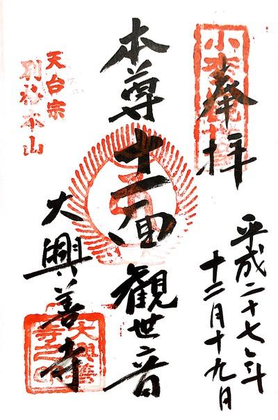 【知恩院】20151219_20大興善寺(佐賀県基山町)