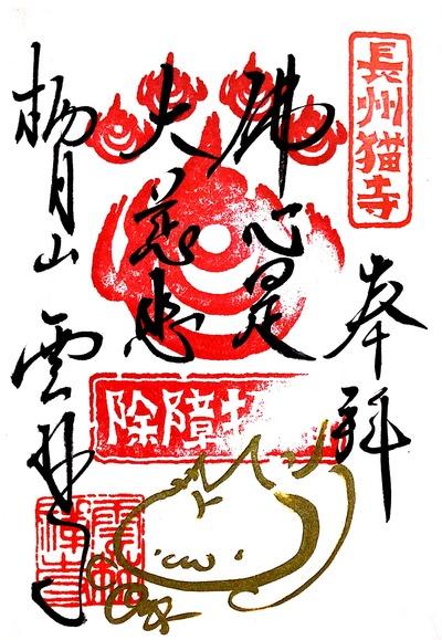 【雲林寺】20170319_2雲林寺(山口県萩市)