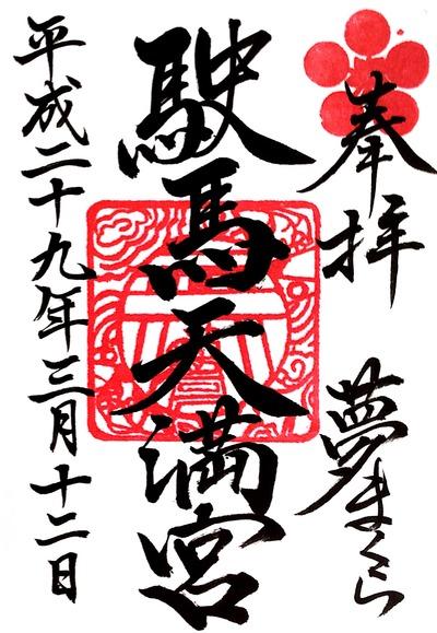 【久伊豆神社(越谷)】20170312_11駛馬天満宮(福岡県大牟田市)