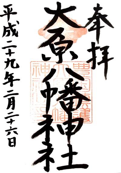 【久伊豆神社(越谷)】20170226_8大原八幡神社(福岡県苅田町)