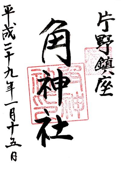 【鵜戸神宮】20170109_22角神社(北九州市小倉北区)