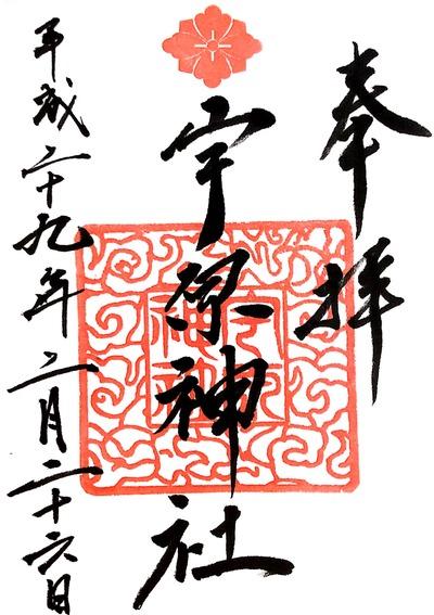 【久伊豆神社(越谷)】20170226_9宇原神社(福岡県苅田町)