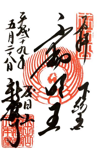 【東寺】20170528_6成田山新勝寺(千葉県成田市)