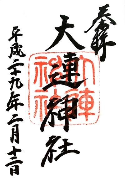 【東京大神宮】20170212_5大連神社(山口県下関市)