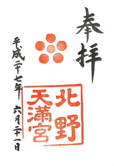 【北野天満宮】20150621_2北野天満宮(京都市上京区)