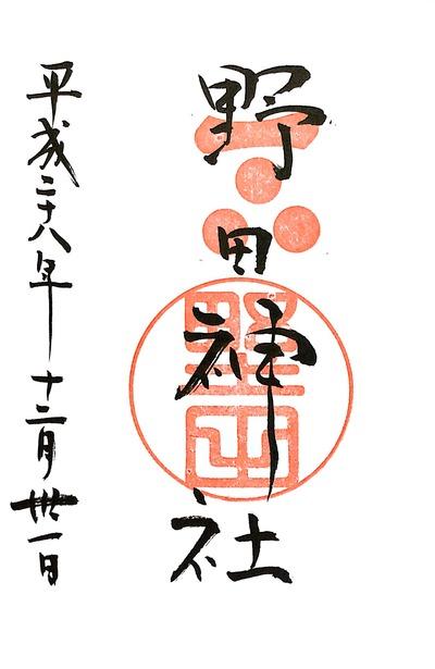 【赤間神宮】20161231_14野田神社(山口県山口市)