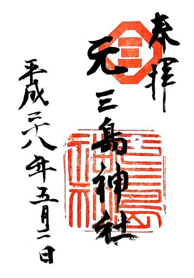 【鷲神社】20160502_10元三島神社(東京都台東区)