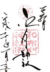 【市販1】20150125布刈神社(北九州市門司区)