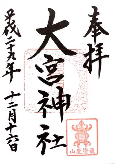 【久伊豆神社(越谷)】20171216_23大御や神社(熊本県山鹿市)