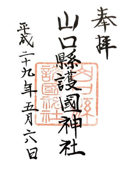 【赤間神宮】20170506_18山口縣護国神社(山口県山口市)