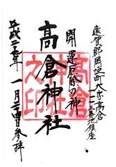 【市販1】20150124高倉神社(福岡県岡垣町)